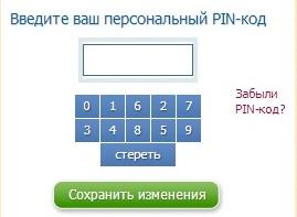 Своими руками вводим коды